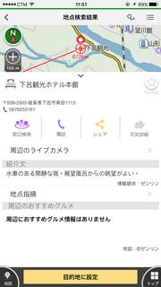 navitime_app_09