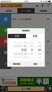 navitime_app_10