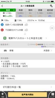 navitime_app_13
