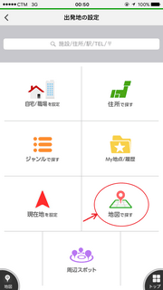 navitime_app_14
