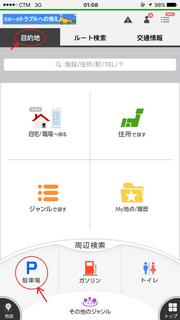 navitime_app_16
