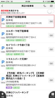 navitime_app_17