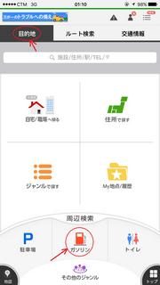 navitime_app_20