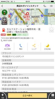 navitime_app_22