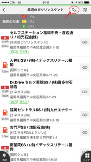 navitime_app_24
