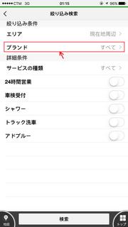 navitime_app_27