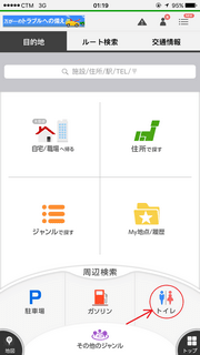 navitime_app_29