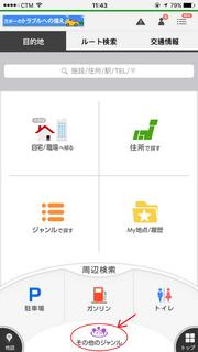 navitime_app_32
