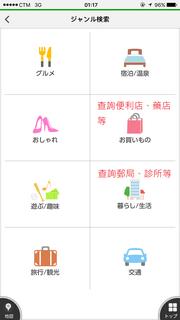 navitime_app_33