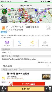 navitime_app_41