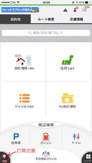 navitime_app_43