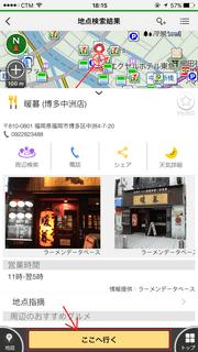 navitime_app_48