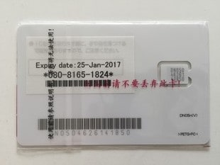taobao-japan-sim-card_06