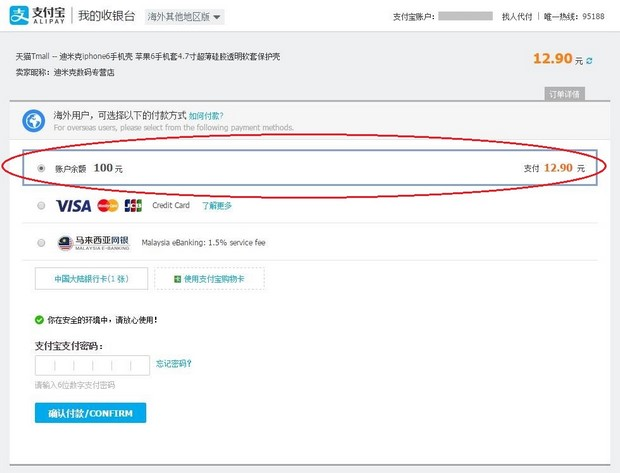 taobao-pay