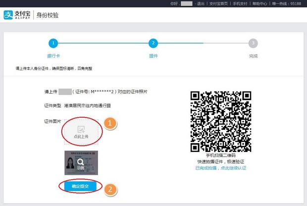 alipay-verification_07