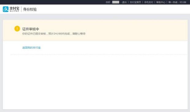 alipay-verification_08