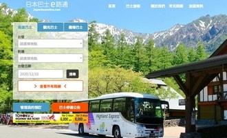 Japan Bus Online