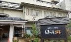 【加賀溫泉旅館•推薦】加賀片山津溫泉佳水鄉