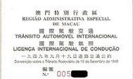 如何申請國際車牌(澳門限定)