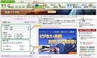 如何通過樂天旅行購買日本高速巴士車票