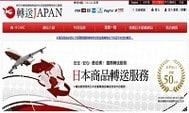 日本網購最便宜的轉運服務公司 – 轉送Japan