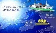 如何網上預約熊本至島原的汽車渡輪