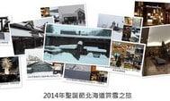 2014年聖誕節北海道賞雪之旅