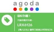 Agoda最新10%折扣代碼