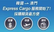 澳門航空韓國至澳門貨運服務:比用韓國EMS更便宜、更快捷