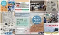 日本立山黑部遊覽攻略(中篇):購買立山黑部車票、套票、JR PASS(周遊券)與預約乘車時間攻略