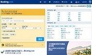 Booking.com訂房教學