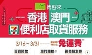 台灣博客來買書港澳7-11便利店取貨 – 購書流程分享