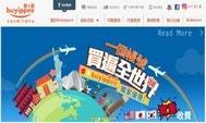 香港Buyippee(買+易)代運公司:運費比日本轉運公司更便宜