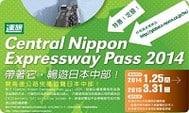日本中部自駕遊必買:外國自駕遊旅客專用的中日本高速公路ETC卡 – Central Nippon Expressway Pass