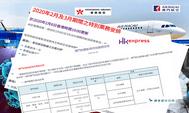 港澳航空公司武漢肺炎退改機票安排整理