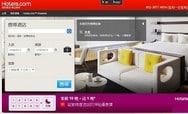 Hotels.com最新訂房折扣代碼