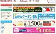 日本樂天旅行最新折扣券