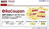 如何在日本樂天市場購物中使用優惠券