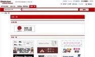日本樂天市場最新購物優惠情報