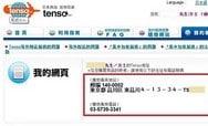 使用tenso.com集中包裝服務節省購物運費