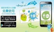香港i-Sim免費電話卡:七天免費無限上網、打電話