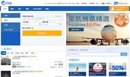 使用Ctrip(攜程)網站購買機票教學