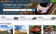 DingTaxi – 台灣包車預約網站介紹