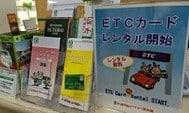 日本租車公司借用ETC卡服務:可以借用ETC卡的租車店 + 如何預約借用ETC卡