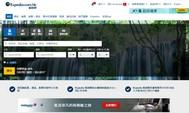 Expedia HK最新折扣代碼