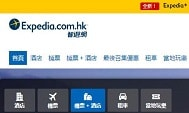 Expedia香港最新訂房折扣代碼
