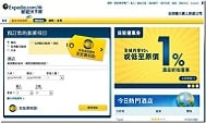 Expedia香港網站購買機票、套票教學