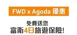 Agoda送富衛免費旅遊保險