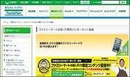 日本FamilyMart便利店免費WiFi網絡