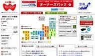 日本免費Wifi熱點–FreeSpot